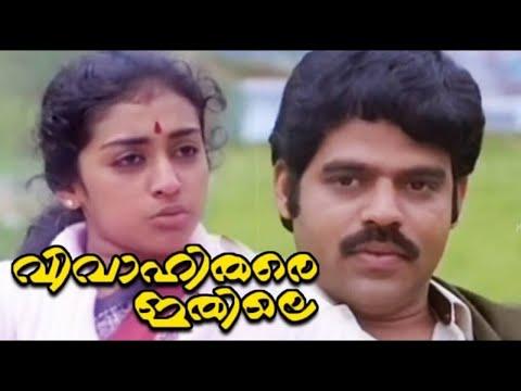 Vivahithare Ithile Malayalam Movie | New Malayalam Movies Online | Srividya, Jagathy Sreekumar