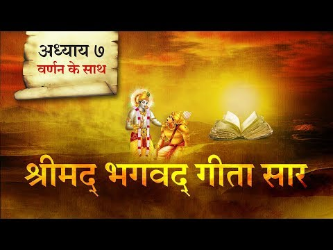 श्रीमद भगवत गीता सार- अध्याय 7 |Shrimad Bhagawad Geeta With Narration |Chapter 7 | Shailendra Bharti