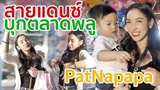 บุกตลาดพลูยามดึกหาของกิน PatNapapa