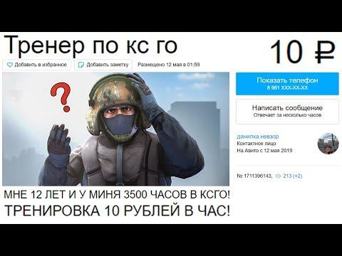 Заказал ТРЕНЕРА по CS:GO за 10 РУБЛЕЙ! mp3 yukle - mp3.DINAMIK.az