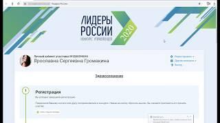 Эссе Лидеры России 2020
