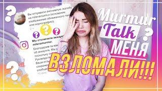 Murmur Talk: МЕНЯ ВЗЛОМАЛИ!!!
