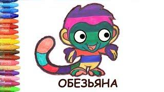 Как рисовать и цвет обезьяна | учить цвета | учить животные | учить русский и английский