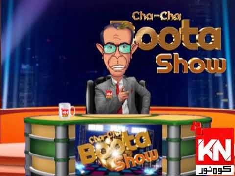Cha-Cha Boota Show 06 February 2020 | Kohenoor News Pakistan