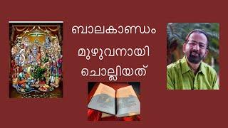 ബാലകണ്ഡം മുഴുവനായി ചൊല്ലിയത് | Balakantam Full | Adhyatma Ramayanam | Kavalam Srikumar