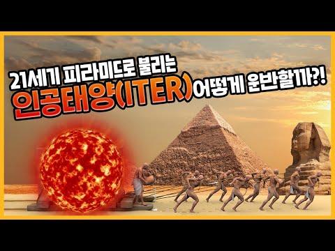 21세기 피라미드로 불리는 인공태양(ITER) 어떻게 운반할까?!