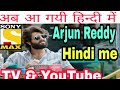 Arjun Reddy upcoming full hindi dubbed movie