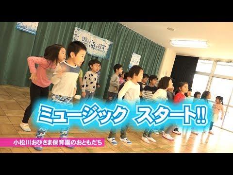 日本全国でレッツ☆うみダンス in 小松川おひさま保育園のみなさん