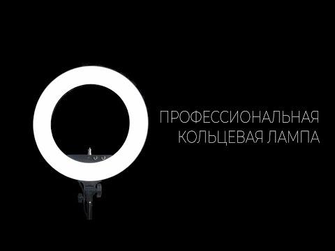 Профессиональная кольцевая лампа со штативом LUMO™ LF R-580 | 100 Ватт | диаметром 45 см. для тик тока, фото, видеосъемки, блогеров, визажиста купить недорого в Украине (Киеве) 5802020  5