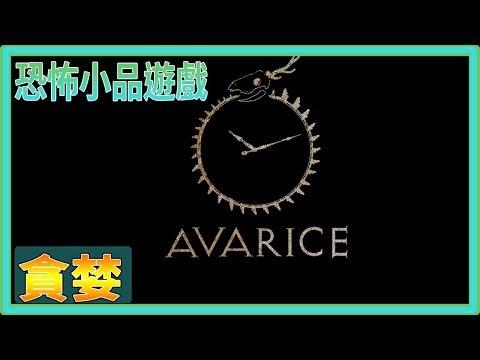 【翔龍實況】Avarice 貪婪➽一切都是石鬼面惹的禍