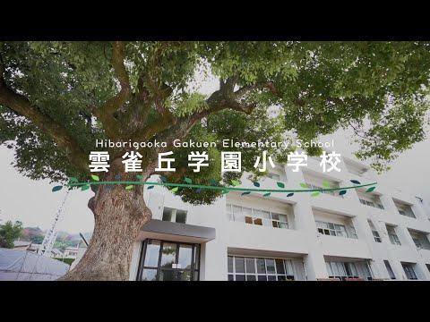 Hibarigaokagakuen Elementary School