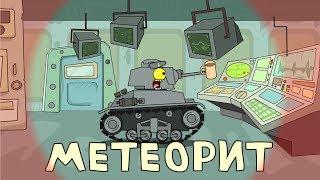Метеорит - Мультики про танки
