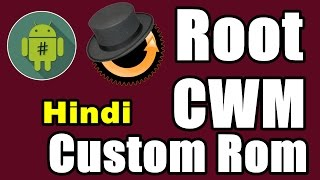 [Hindi] Root Android | Install Clock Work Mode Recovery | Root | Zip Flash Method | Easily