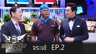 Iron Chef Thailand - Battle จระเข้ 2