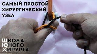 Как вязать хирургический узел для фидера
