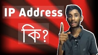 What is IP Address?  IPv4 Vs IPv6 Explained Bangla - BD Tech