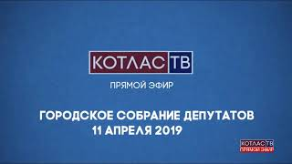 Котлас ТВ Live Stream