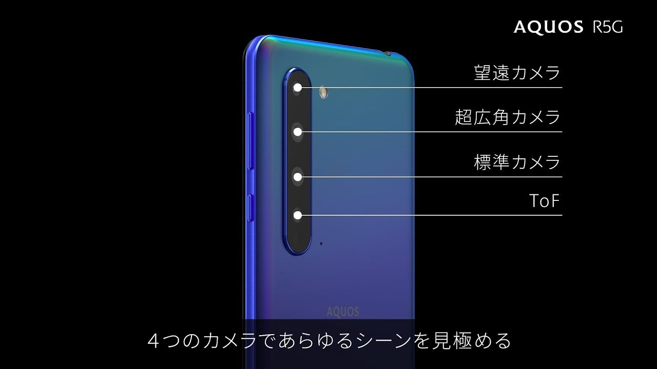 AQUOS R5G 機能紹介 カメラ