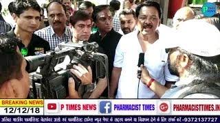 P TIMES NEWS:-सदस्यों ने शिंदे की ओर देखकर लागत नहीं लगाईं,जिला पदाधीकारियों ने जमा की राशी