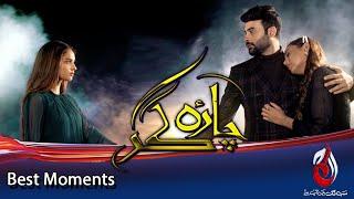 Charagar | Best Scene | Aaj Entertainment