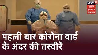 Chandigarh PGI से News18 की Exclusive रिपोर्ट ,पहली बार कोरोना वार्ड के अंदर की तस्वीरें