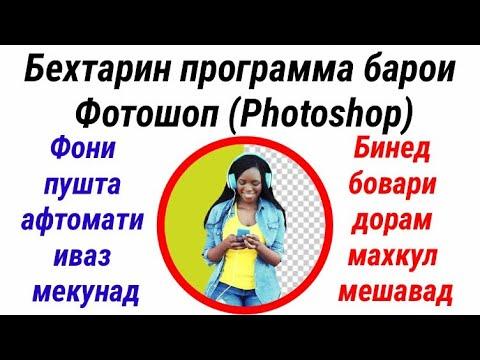 Бехтарин программа барои фотошоп (photoshop). Фони пуштро автомати иваз мекунад.