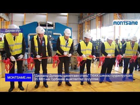 """""""Дарханы Дулааны цахилгаан станц"""" ТӨХК шинээр суурилуулсан 35 МВт-ын турбинаа ашиглалтад орууллаа"""