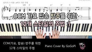 CCM(가요, 팝송) 반주를 위한 12개 스타일의 주법(꿀팁) | 악보 연주 | 피아노 커버 |