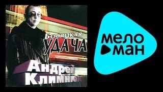АНДРЕЙ КЛИМНЮК - БОСЯЦКАЯ УДАЧА / ANDREY KLIMNYUK - BOSYATSKAYA UDACHA