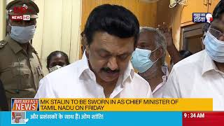 DMK Chief MK Stalin to be sworn in as CM of Tamil Nadu on Friday