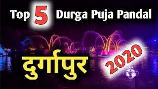 TOP 5 DURGA PUJA PANDAL IN DURGAPUR 2020 !!! | DURGAPUR 2020 | DURGA PUJA 2020  IMAGES, GIF, ANIMATED GIF, WALLPAPER, STICKER FOR WHATSAPP & FACEBOOK