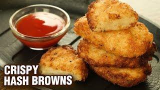 Crispy Hash Brown Recipe | Homemade Hash Brown Recipe | Quick And Easy Snacks | Bhumika