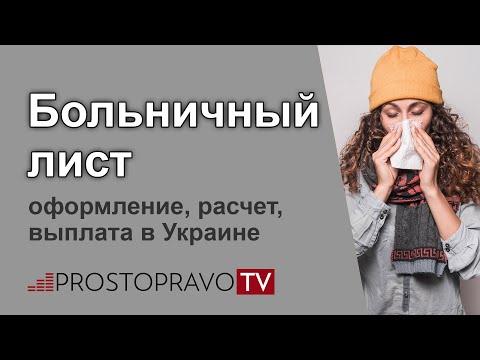Больничный лист: оформление, расчет, выплата в Украине