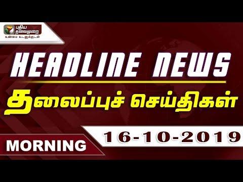 Puthiyathalaimurai Headlines | தலைப்புச் செய்திகள் | Tamil News | Morning Headlines | 16/10/2019