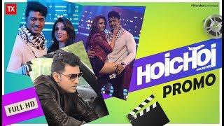 Hoichoi Unlimited   Promo By Tollywood Xpress   Dev   Aniket C   Koushani   Puja   Puja 2018
