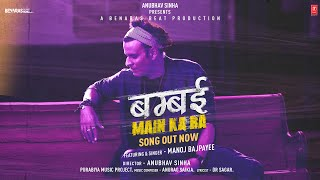 Bambai Main Ka Ba | Bhojpuri Rap | Manoj Bajpayee | Anubhav Sinha | Anurag Saikia | Dr Sagar - Download this Video in MP3, M4A, WEBM, MP4, 3GP