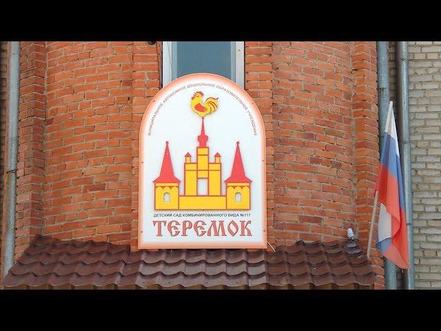 Детский сад «Теремок» признан лучшим в Приангарье