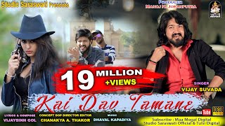 VIJAY SUVADA | Kai Dav Tamne | કઈ દવ તમને | Latest Romantic Song 2019 | Produce By Studio Saraswati