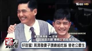 周潤發片場慶62歲生日 郭富城獻吻致意 宅男的世界 20170522