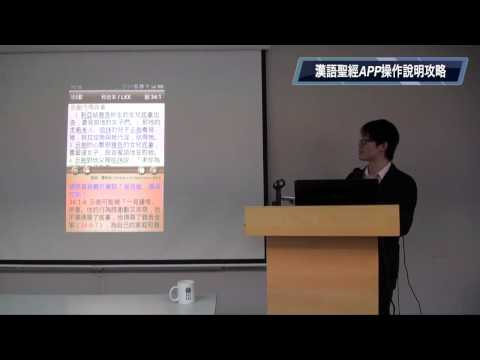 Video of Chinese Bible