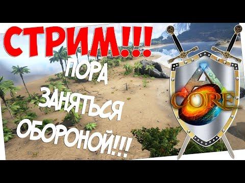 СТРИМ!!! ARK: Survival Evolved ПОРА ЗАНЯТЬСЯ ОБОРОНОЙ!!!The CENTR!!!#2