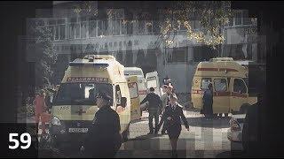 Главное за 60 секунд: нападение на Керченский политехнический колледж