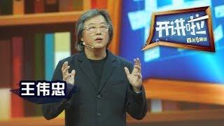 《开讲啦》 台湾金牌电视制作人王伟忠:创意要感谢经历 20130525   CCTV《开讲啦》官方频道