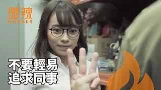 【微辣Manner】不要輕易追求女同事!
