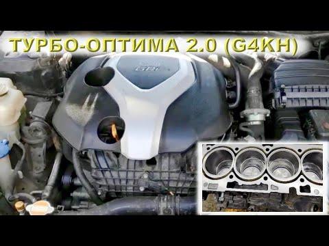 Армянская ТУРБО-ОПТИМА 2.0 (G4KH)