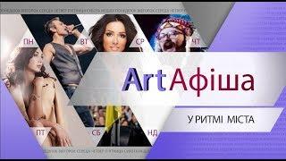 ART Афіша 11.07.2018