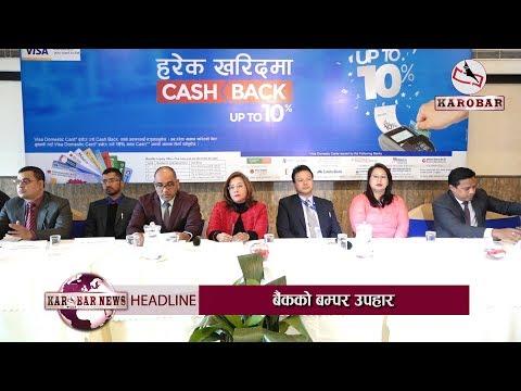 KAROBAR NEWS 2018 01 14 रेष्टुरेण्टमा खाँदा बैंकले पैशा फिर्ता दिने