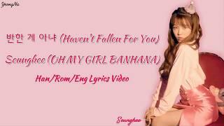 [Han/Rom/Eng]반한 게 아냐 (Haven't Fallen For You) - Seunghee (OH MY GIRL BANHANA) Lyrics Video