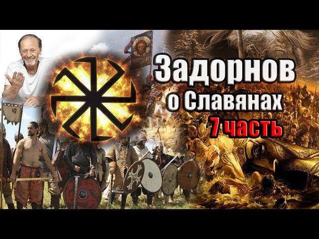 Задорнов Об истории Руси (о Славянах) Часть 7