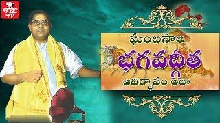 bhagavad gita in telugu with meaning by ghantasala